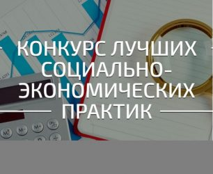 Открыт прием заявок на участие во Всероссийском конкурсе лучших практик и инициатив социально-экономического развития субъектов Российской Федерации