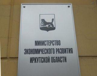 Новая программа гос.поддержки промышленных предприятий запущена в Иркутской области