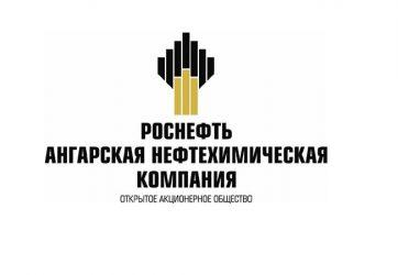 На АО «Ангарская нефтехимическая компания» новый генеральный директор.