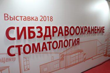 Специализированная выставка «Сибздравоохранение. Стоматология – 2018» открылась в Иркутске