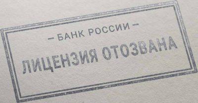 У «Востсибтранскомбанка» отозвана лицензия