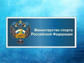 Правительство России выделит более 6 млрд рублей на спорт