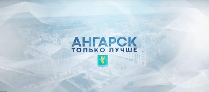 Ангарск — только лучше!