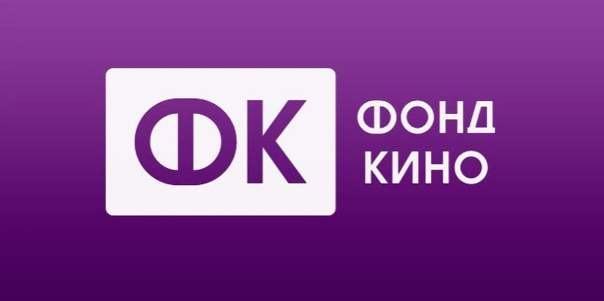 «Фонд кино» выделяет 5 млн руб. для ДК «Энергетик» на оборудование для кинопоказов