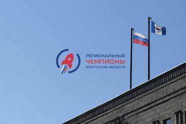 Продолжается отбор участников в программу поддержки «Региональные чемпионы Иркутской области»