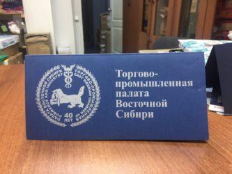 ТПП Восточной Сибири организует бизнес-миссию в Монголию