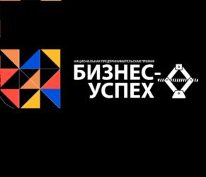 11 сентября 2020 года в г. Иркутск пройдет очередной этап Форума «Территория бизнеса – территория жизни»